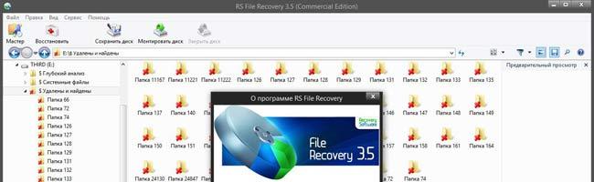 RSRecovery для восстановления файлов