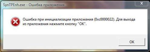 Ошибка 0 xc 0000022 при восстановлении системы