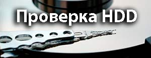 Проверка жесткого диска на битые сектора и ошибки