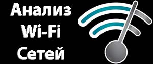 Анализатор wifi каналов
