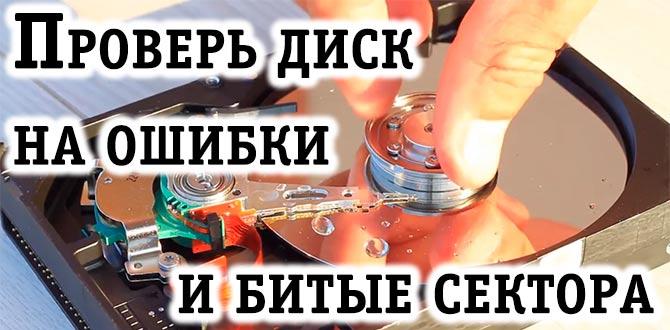 Как проверить жёсткий диск на битые сектора - 2 способа!