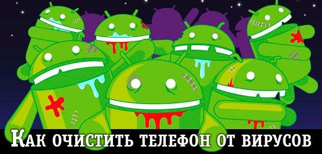 Как очистить телефон от вирусов бесплатно