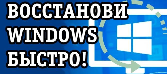 Восстановление windows 7/10 через командную строку, с флешки