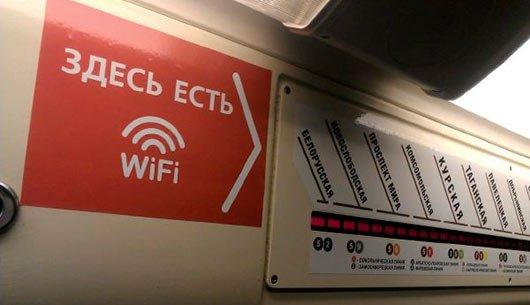 Как подключить Вай фай в метро Москвы и Санкт-Петербурге?