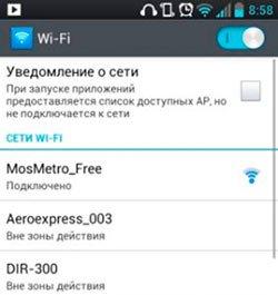 Вход и авторизация wifi в метро