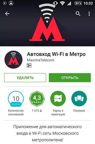 Как настроить автоматический вход в wifi метро?