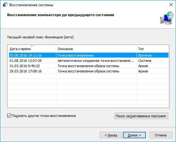 Откат системы или загрузка с точки восстановления Windows