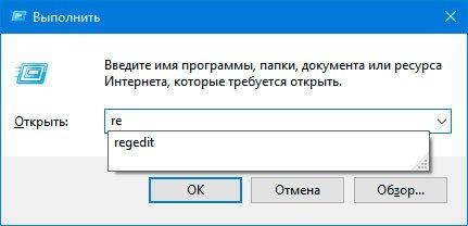 Отключаем защитник через редактор реестра виндовс