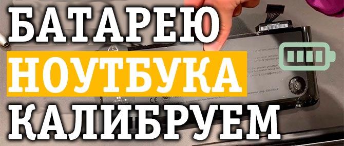 Калибровка батареи ноутбука: 100% способ + программы
