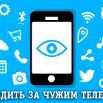 Как следить за чужим телефоном