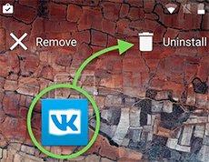 Как удалить вк (вконтакте) приложение андроид
