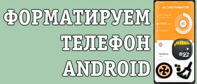 Как отформатировать телефон андроид за 3 минуты