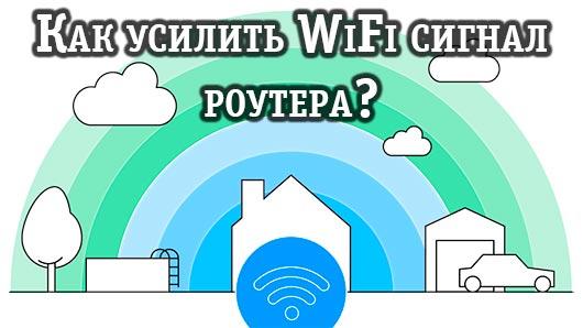 Как усилить wifi сигнал роутера 3 простых способа!