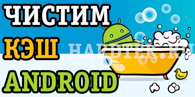 Как очистить кэш на Android быстро