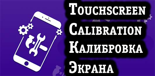 Touchscreen Calibration для калибровки экрана телефона