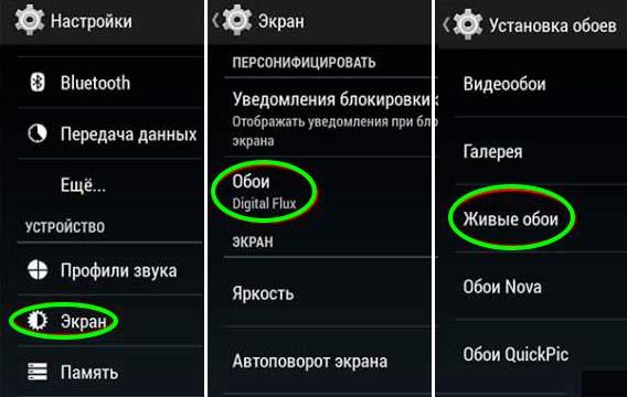 Как установить живые обои на экран телефона