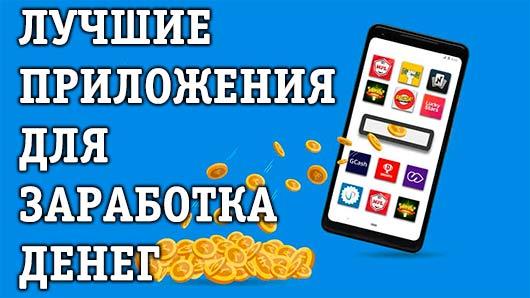 Приложения для заработка денег без вложений