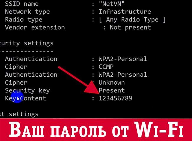 Смотрим пароль от своего вай-фая через командную строку