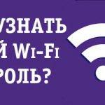 КАК УЗНАТЬ СВОЙ Wi-Fi ПАРОЛЬ?
