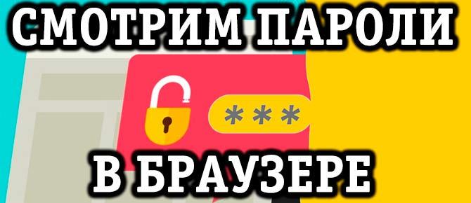 Где хранятся сохраненные пароли