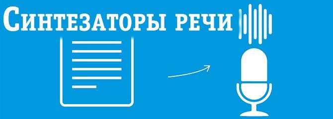 ТОП 8 лучших синтезаторов речи на русском языке