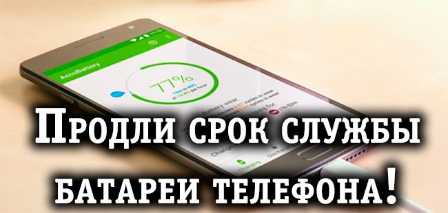 Скачать AccuBattery и проверить здоровье батареи телефона