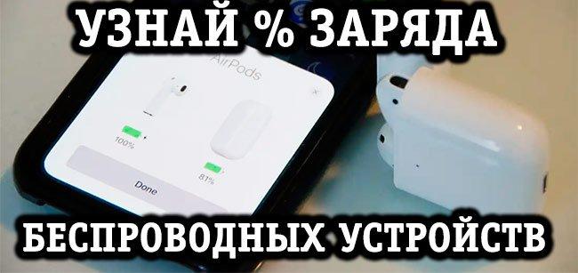 Как посмотреть уровень заряда bluetooth-устройств за 3 мин