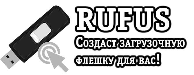 создать загрузочную флешку с rufus