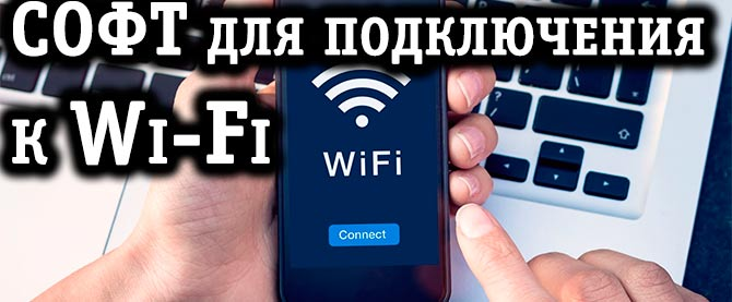 скачать приложение для подключения к wifi