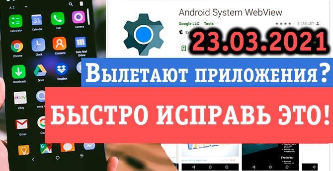 Вылетают приложения 23.03.21 на телефоне с Android: БЫСТРО УСТРАНИ ЭТО