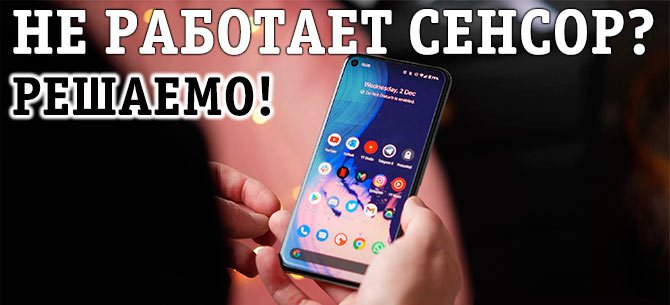 Не работает сенсорный экран на смартфоне с Андроид: Решение!