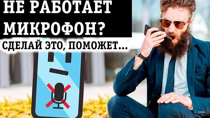 Не работает микрофон на телефоне с Андроид