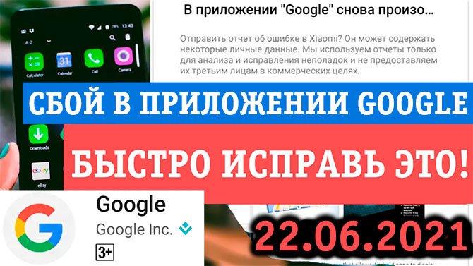 В приложении Google снова произошел сбой: Решение Ошибки!