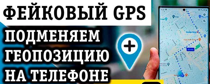 Фейковый GPS: Как изменить местоположение в телефоне Андроид