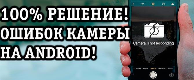 Почему не работает камера на Андроид: 100% РЕШЕНИЕ!